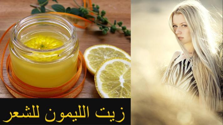 استخدام زيت الليمون للشعر